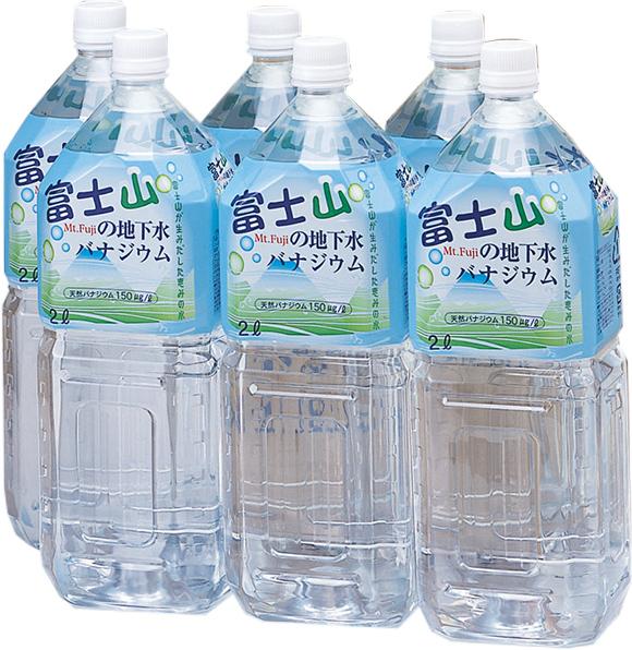 富士山の地下水バナジウム / 朝...